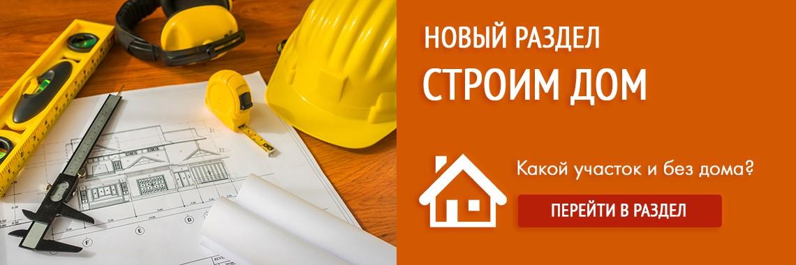 Новый раздел Строим Дом