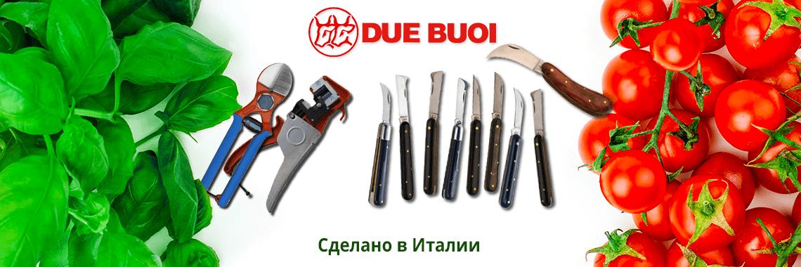 Садовые инструменты Due Buoi