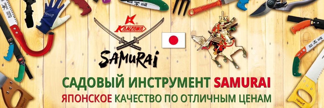 Садовые инструменты Samurai